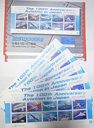 20100921発売切手.jpg