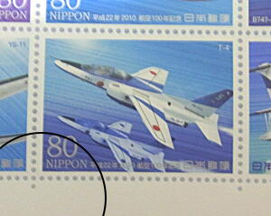 20100921発売切手2.jpg