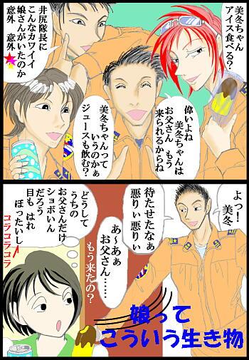 美冬2.jpg