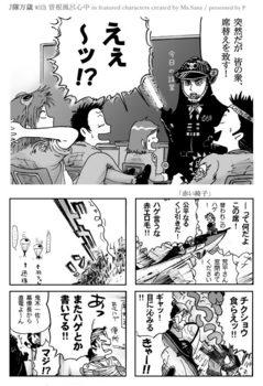 touzai44(P様).jpg